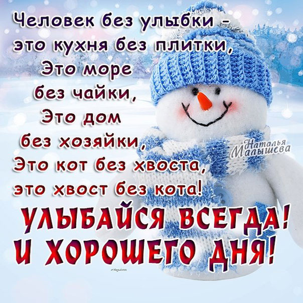 Открытка хорошего зимнего дня