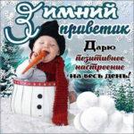 Улётные открытки зимний приветик