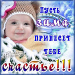 Пожелание открытка зима счастье