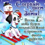 Совершенно бесплатно открытки зима