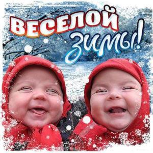Пожелание веселой зимы с надписями