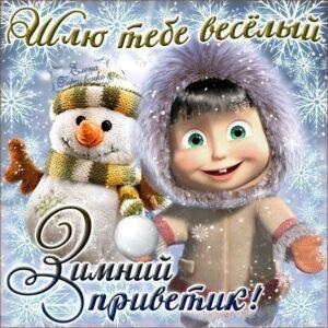 Гиф открытка зимний приветик