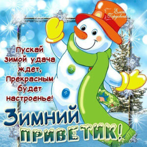В открытках зимний привет
