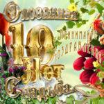 С годовщиной свадьбы 10 лет