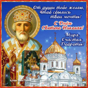 Картинки Николай чудотворец Угодник