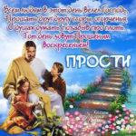 Церковная открытка прощеное воскресенье
