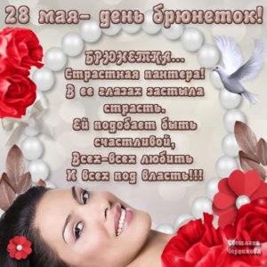 День брюнеток открытки 28 мая