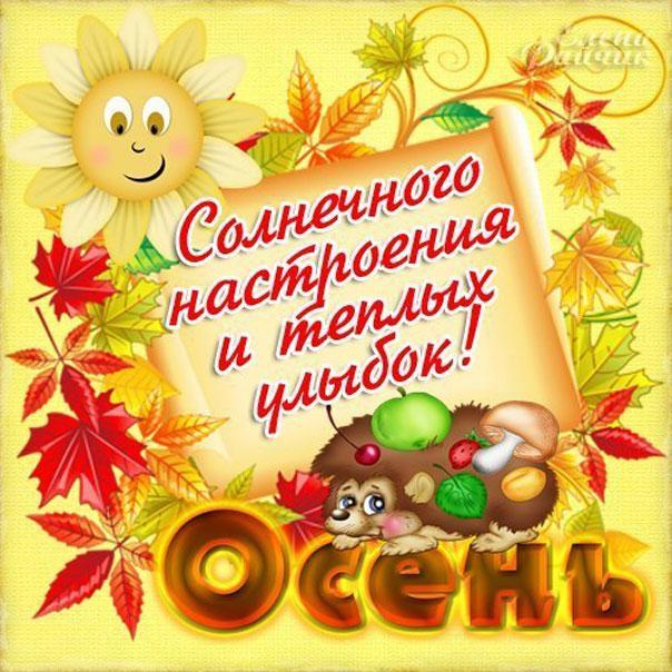 Осень гиф анимация