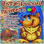 Шикарные открытки ноябрьский привет