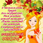 Друзьям открытки про осень