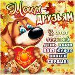 Позитивные открытки друзьям осень