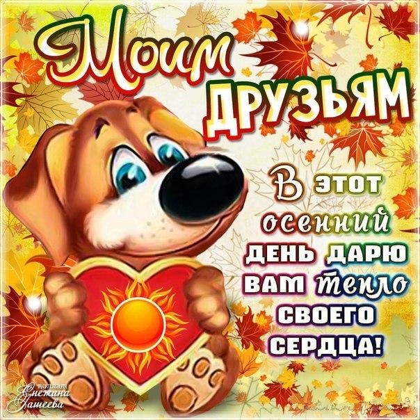 Осенний день друзьям