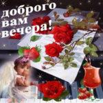 Доброго вам вечера открытка