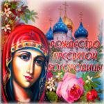 С украшениями открытки рождение девы марии