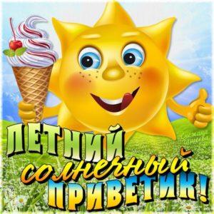 Солнечный привет лето