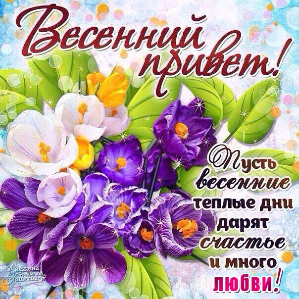 Открытка с цветами весенний привет