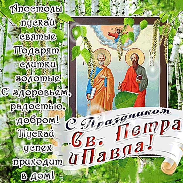 Поздравление картинка с днем Петра и Павла гиф