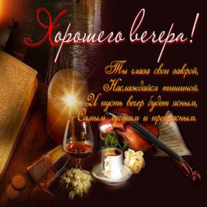 В открытках хорошего вечера пожелание