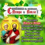12 июля Петра и Павла красивые открытки