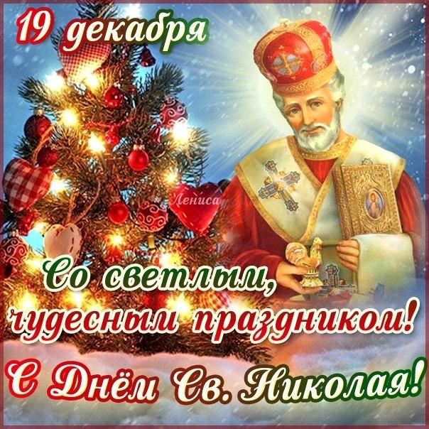 Открытки ко дню святого Николая