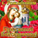Церковный праздник рождество богородицы