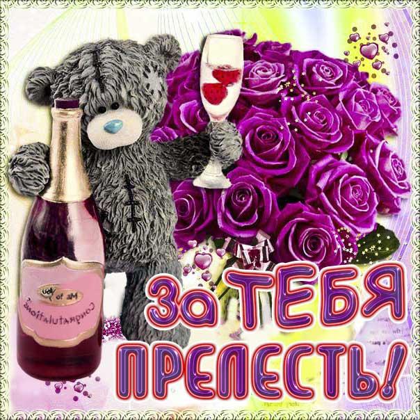 Девушке картинка комплимент. Женщине слова позитива, с надписью, медведь шампанское, стих, с бликами, комплименты для женщин, с пожеланием, открытка, очень люблю, мерцающая.