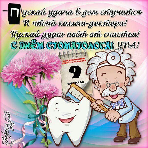 День стоматолога красивая позитивная картинка. Стоматолог, зубы, цветы, с надписью.