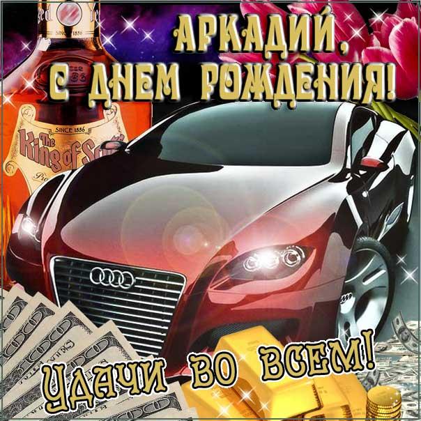 С днем рождения Аркадий картинки, Аркадию открытка с днем рождения, Аркашенька с днем рождения, Аркаша с днем рождения анимация, Аркаше именины картинки, поздравить Аркадия, для Аркадьюшки с днем рождения gif