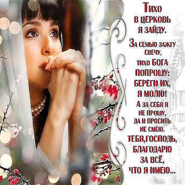молитва за семью