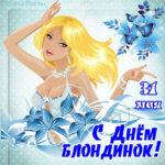 Анимационные открытки день Блондинок