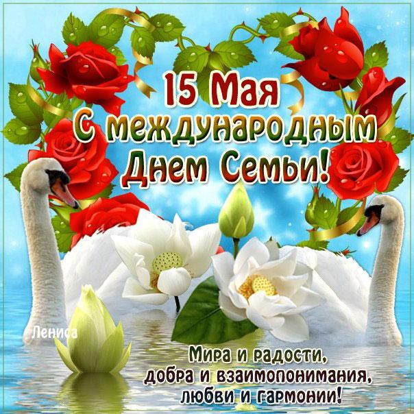 День Семьи любви открытки