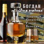 Богдан с днем рождения гиф