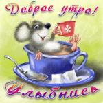 Прикольные открытки с добрым Утром