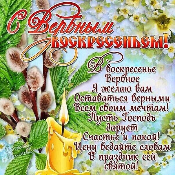 Вербное воскресенье открытки