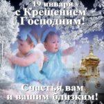 Бесплатно открытки Крещение Господне