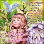 Поздравление открытки на Вербное воскресенье