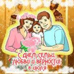 Открытки поздравления день семьи