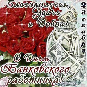 День банкира работнику банка открытка красивые картинки с днём банков