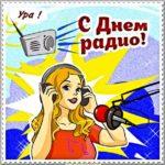 День радио картинки