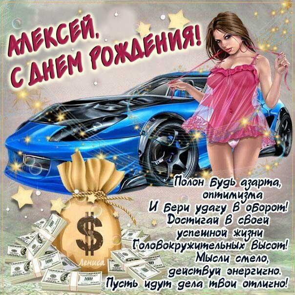 С днем рождения Алексей картинки. Девушка, крутая машина, поздравительная надпись