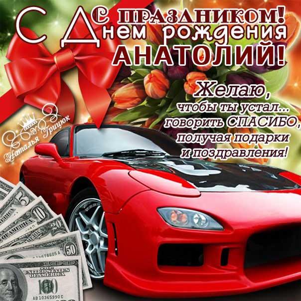 С днем рождения Анатолий картинки анимашки. Автомобиль, деньги, доллары, поздравляю надпись, слова стихи.
