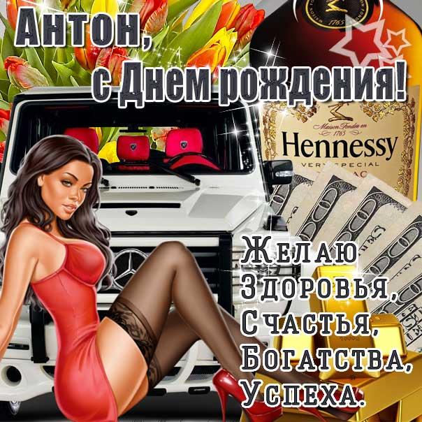 Антон с Днем рождения поздравительная открытка. Машина, красивый букет, слова, стих, поздравляю, эффекты, мигающая, узоры, Антоша.