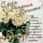 Дочь поздравить открытка день рождения