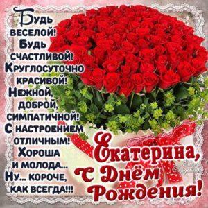 C днем рождения Екатерина корзина роз