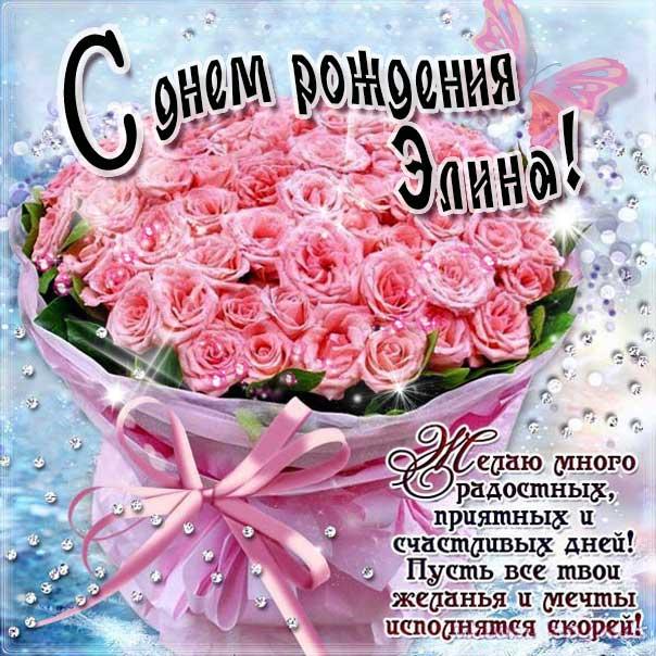 С днем рождения Элина картинки, Элине открытка с днем рождения, Эллине день рождения, Элиночка с днем рождения анимация, Элле именины картинки, поздравить Элиночку, для Элины с днем рождения, розовые розы
