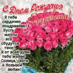 Елизавета популярные открытки именины