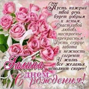 С днем рождения Галина букет розовых роз