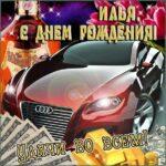 Илья популярные открытки именины