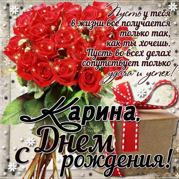 С днем рождения Карина открытка. Розы, красная роза, букет, мерцающие эффекты, с надписью.