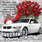 Николай популярные открытки именины